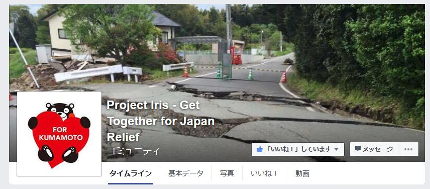 Project Iris - Get Together for Japan Relief