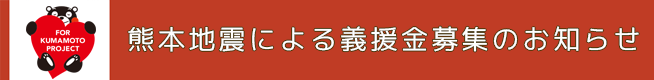 kumamoto2016